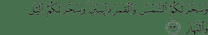 Surat Ibrahim Ayat 33