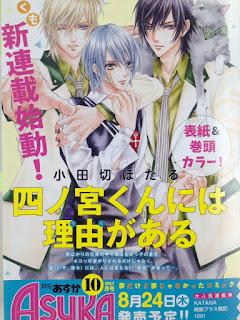 """""""Shinomiya-kun ni Wake ga Aru"""" el próximo manga de Hotaru Odagiri"""