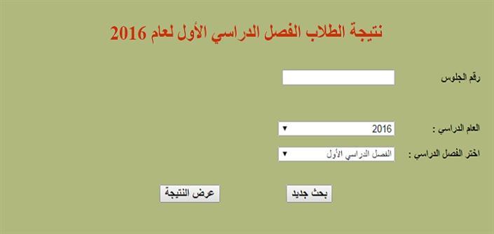 رابط وزارة التربية والتعليم نتيجة الصف السادس الابتدائى