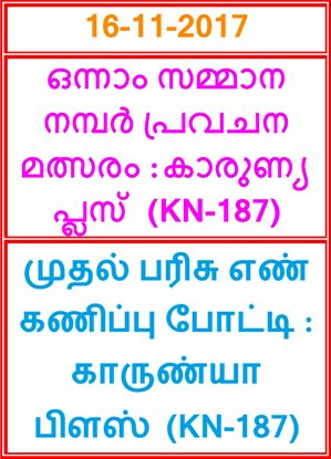 First Prize Guessing compitition KARUNYA PLUS KN-187