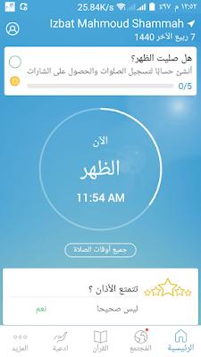 تحميل برنامج المؤذن من افضل التطبيقات الاسلامية للاندرويد وبرنامج الاذان