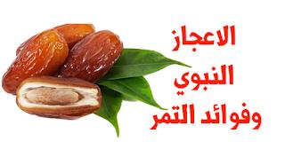 الإعجاز النبوي فوائد اكل سبع تمرات كل صباح