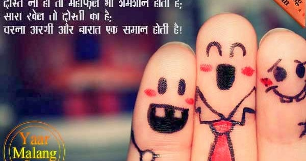 Phone Wallpapers Motivational Quotes Dosti Love Hindi Quotes Hindi Motivational Quotes Hd