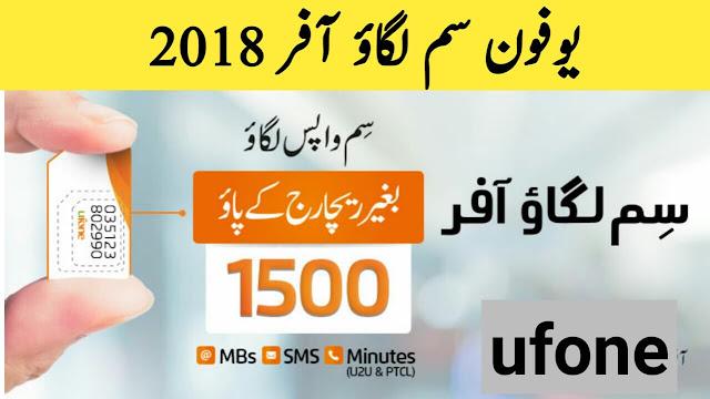 Ufone Sim Lagao Offer or sim band offer 2018/Ufone Sim Lagao Offer 2018 – Free 3000 Minutes – Internet – SMS