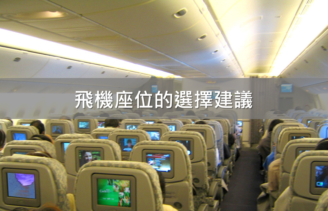 飛機座位的選擇建議 | 旅遊評價網