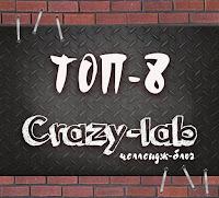 http://crazyylab.blogspot.ru/2015/12/blog-post.html