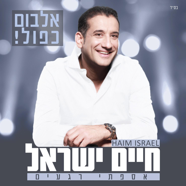 חיים ישראל - אספתי רגעים רימקס (Dance Remix - Dj SinStar)