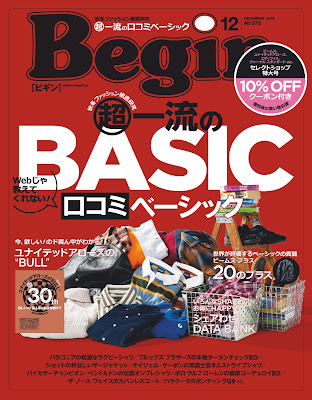 Begin (ビギン) 2019年12月号 zip online dl and discussion