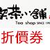 【喫茶小舖】折價券/優惠券/coupon 10/30更新