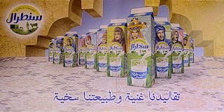 """Centrale Danone lance des packagings """"Zine Bladi"""" en parallèle avec l'appel au boycott par des internautes"""