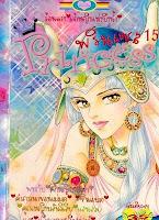 การ์ตูนสแกน Princess เล่ม 15