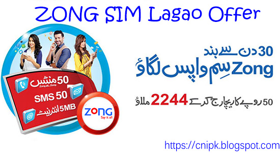 Zong Band SIM or Zong SIM Lagao Offer Latest - CNIPK