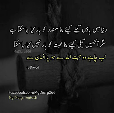 Heart Touching Thoughts About Muhabbat
