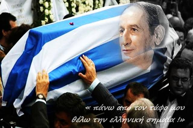 « Πάνω από τον τάφο μου θέλω την ελληνική σημαία !» Σωτήρης Μουστάκας.17 Σεπτεμβρίου 1940 - 4 Ιουνίου 2007