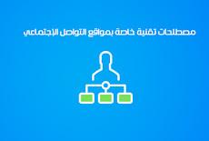 مصطلحات تقنية خاصة بمواقع التواصل الإجتماعي