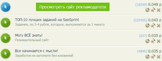 Заработок на Seosprint: Серфинг сайтов