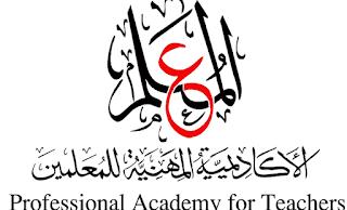 موعد تدريبات الترقى الى وظائف المعلمين للعام 2018/2017