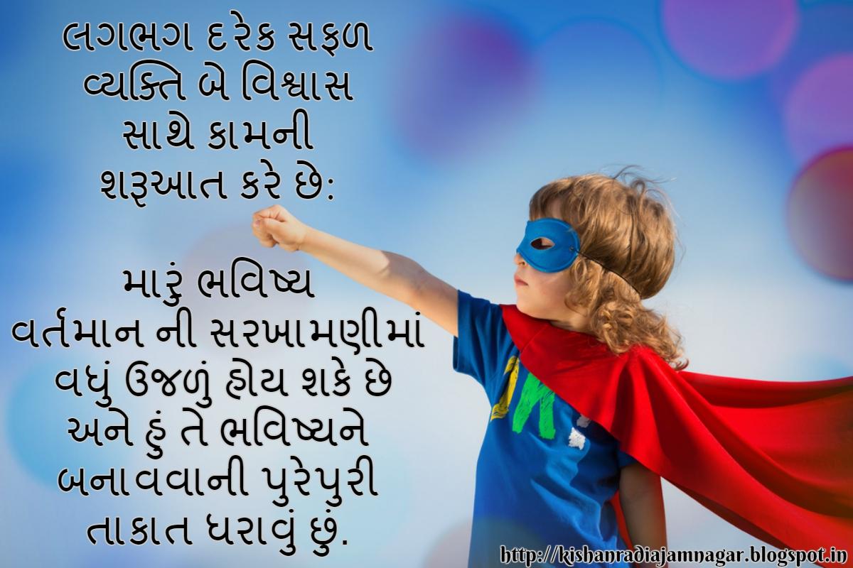 Gujarati Quotes On Successful Person Gujarati Suvichargujarati