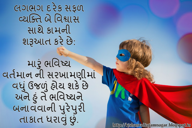 Gujarati Quotes On Successful Person