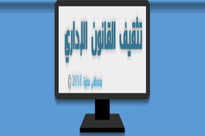 بحث في الاجراءات القضائية وفقا لقانون مجلس الدولة المصري