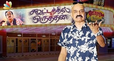 Kootathil Oruthan Review : Kashayam with Bosskey   Ashok Selvan, Priya Anand, Nivas
