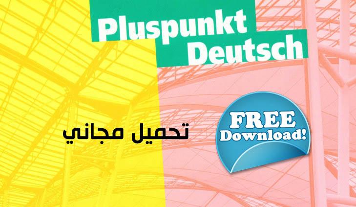 كتاب Pluspunkt Deutsch А2 مع الصوتيات