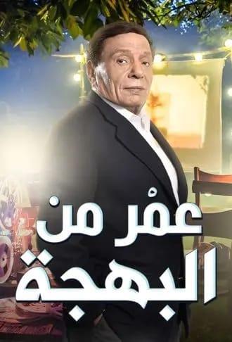 مشاهدة فيلم عمر من البهجة