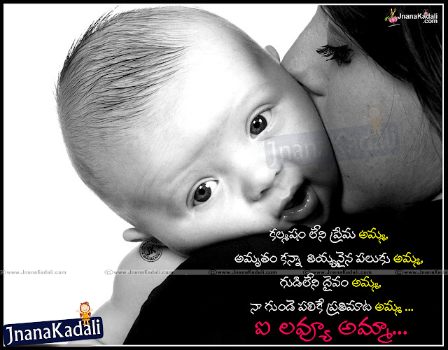 Mother Quotations in Telugu,Best Mother Quotations in Telugu, Amma Telugu Quotes, Best Mothers day Quotations, best Telugu mother Images, Indian Mother Quotes images,Best Mother Quotations in Telugu,best mothers day quotes in Telugu, Telugu Mother Quotes, Telugu Mother Wallpapers, Mothers Day Telugu Quotations with Images,Mother Quotations in Telugu Language,Quotes About Mother in Telugu,Beautiful Mother Quotations in Telugu With Images, Amma Kavithalu Telugu lo, Mother Quotes with Images,