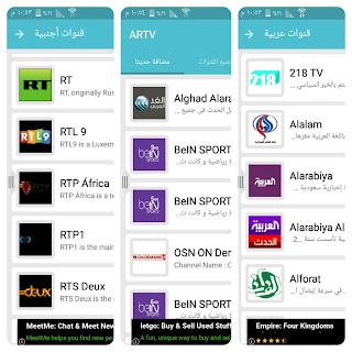 اسرع تطبيق لتشغيل جميع قنوات النلفزيون العربية على الهاتف بدون كود و بالمجان