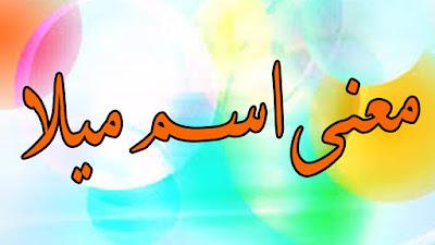 اسم ميلا مسلم ام مسيحى