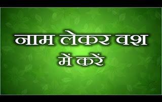नाम से वशीकरण | Naam Se Vashikaran
