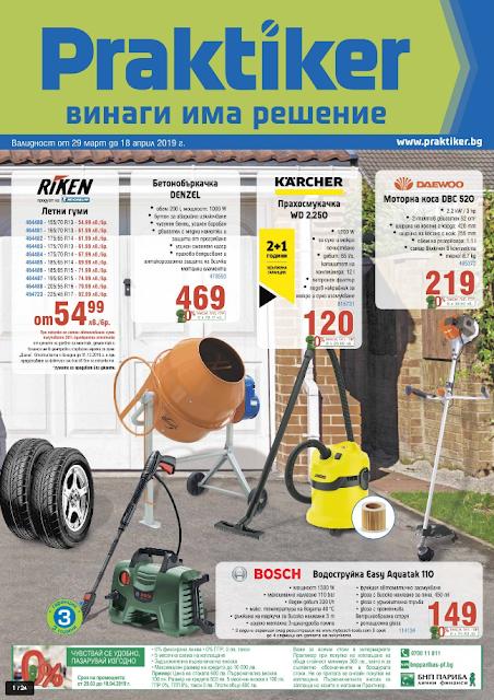 praktiker broshura katalog