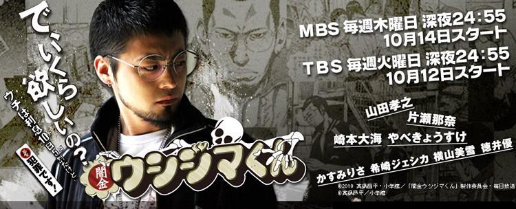 Hasil gambar untuk yamikin ushijima kun season1