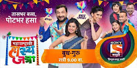 Hasya Jatra sony Marathi comedy tv Serial schedule, story, timing, TRP rating this week, actress, actors name with photos