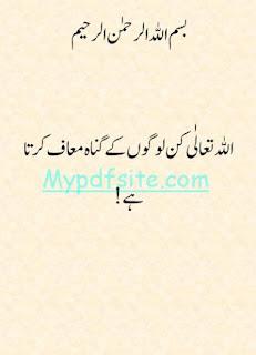 Allah Tala kin logoin key gunah maaf karta hey