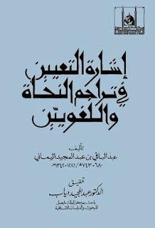 تحميل إشارة التعيين في تراجم النحاة واللغوييين - عبد الباقي اليماني pdf