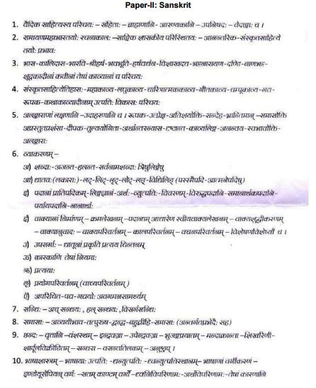 TSPSC Gurukulam Teacher Sanskrit Language Syllabus