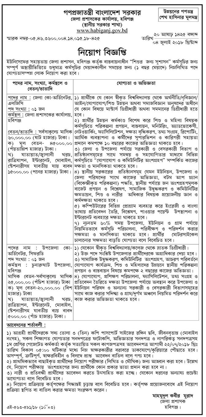 Habiganj District Job Circular 2018