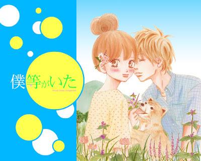 Bokura ga Ita de Yuuki Obata
