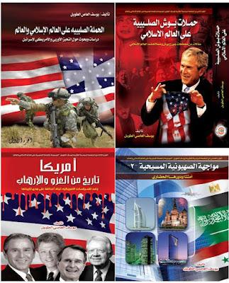 موسوعة الحملة الصليبية على العالم الإسلامي - يوسف العاص الطويل