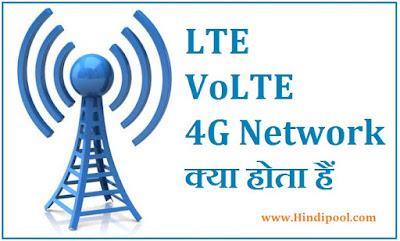 4G, LTE, VoLTE  और 4G Network क्या होता हैं - ये कैसे काम करता हैं ?