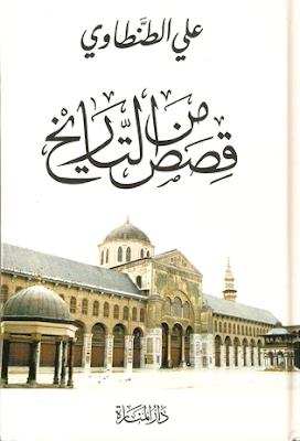 كتاب قصص من التاريخ pdf