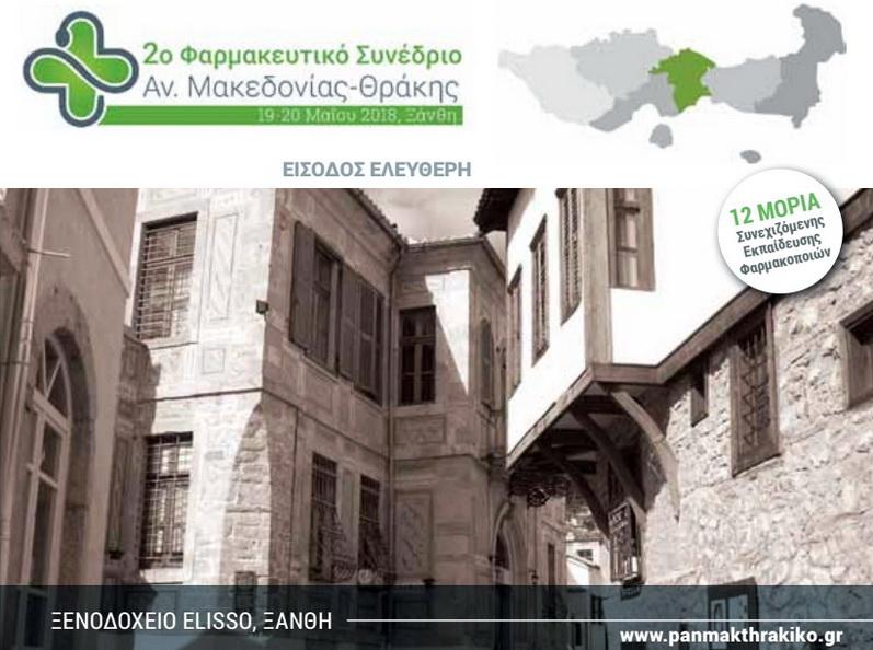 Στην Ξάνθη το 2ο Φαρμακευτικό Συνέδριο Αν. Μακεδονίας - Θράκης