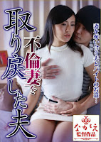 Husband Taniguchi Was Regained Affair Wife Yuka