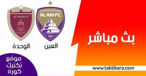 مشاهدة مباراة العين والوحدة بث مباشر لايف 10-02-2019 دوري الخليج العربي الاماراتي
