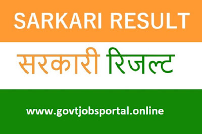 Sarkari Exams Results
