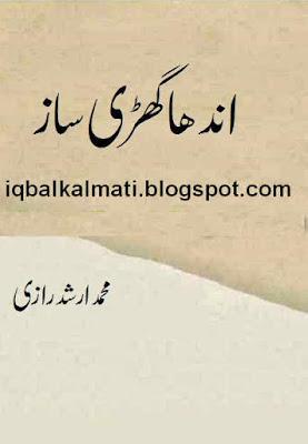 Andha Ghari Saaz By Muhammad Arshad Razi
