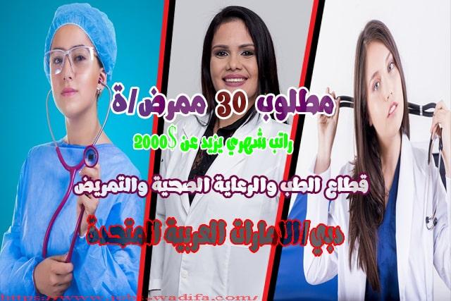 وظائف شاغرة في دبي / مطلوب 30 ممرضة براتب يزيد عن 2000$ / JOBS-WADIFA