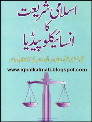 Islami Shariat Ka Encyclopedia by Laila Bakhtiyar