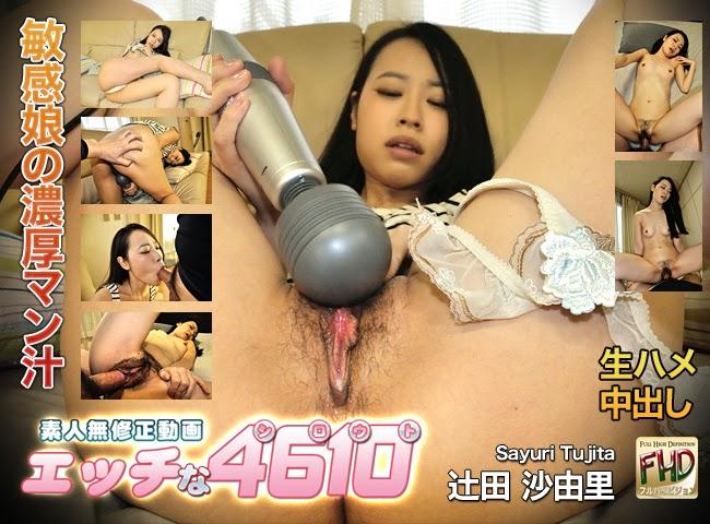 Reb61e ori1350 Sayuri Tujita 03030